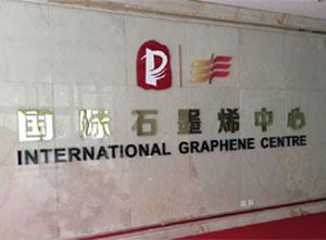 International Graphene Centre, Beijing