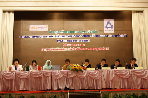 Public hearing session on nanotechnology safety in Bangkok